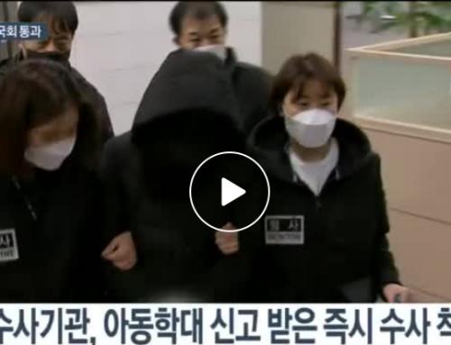 [영상]'정인이 방지법' 국회통과, 아동학대 수사