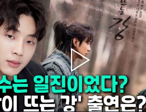 박혜수·조병규 이어 지수도 학폭?…피해자 수·폭로 수위 심각