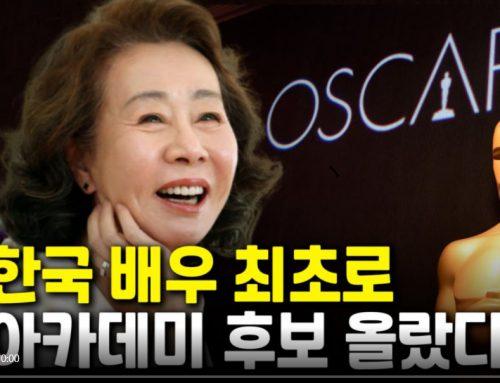 74세 윤여정 한국 배우 최초로 아카데미 후보 올랐다