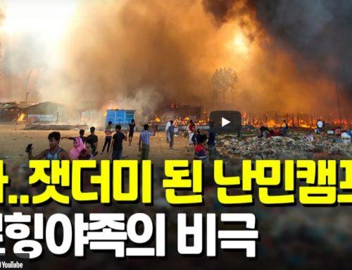 미얀마 군부 탄압 피해왔는데…로힝야족 난민촌 대형 화재