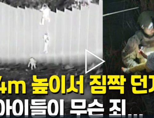 [영상] 4m 높이서 어린아이 휙…미 국경서 포착된 밀입국 현장 '충격'