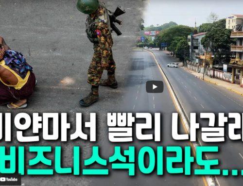 """미얀마 빨리 뜨자…너도나도 """"한국행 가장 빠른표 주세요"""""""