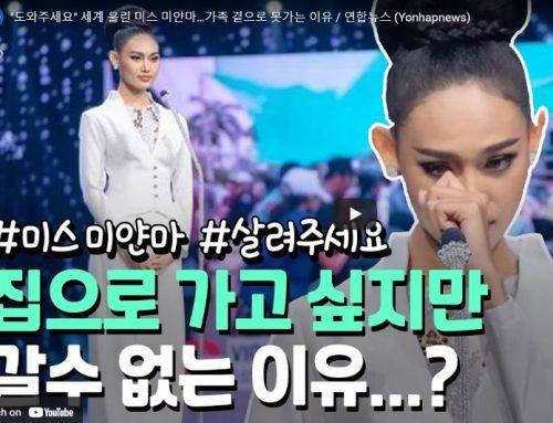 """[영상] """"도와주세요"""" 세계 울린 미스 미얀마…"""