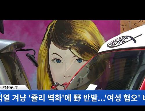 """'쥴리 벽화' 건물주 """"'쥴리의 꿈' 등 문구 지우겠다"""""""