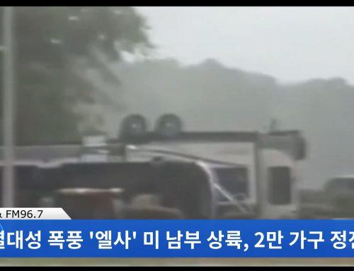 7월 8일 오늘의 핫 뉴스